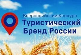 Жителей Кубани могут внести свой вклад в создание туристического бренда России