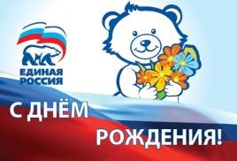 Поздравление от единой россии фото 437