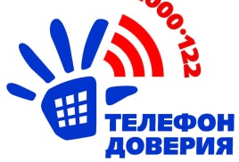 Телефон доверия - служба психологической помощи