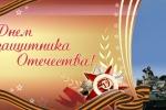 Поздравление и.о. главы А.И. Качуры с Днем защитника отечества