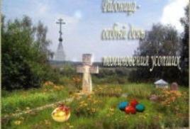 Радоница на Кубани объявлена выходным днём