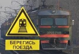 Правила безопасности при переходе железнодорожных путей
