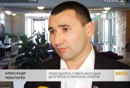 Заседание Бюро Президиума Совета молодых депутатов в городе Сочи